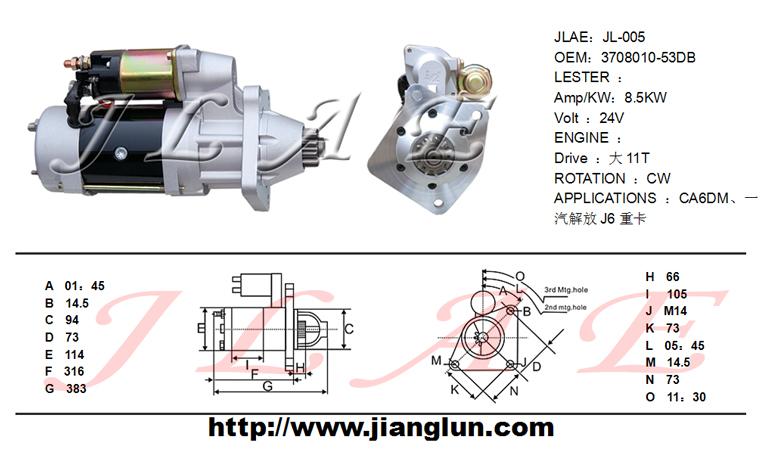 江轮,汽车马达,汽车起动机,汽车发电机,各种附件 天津江轮机电有高清图片